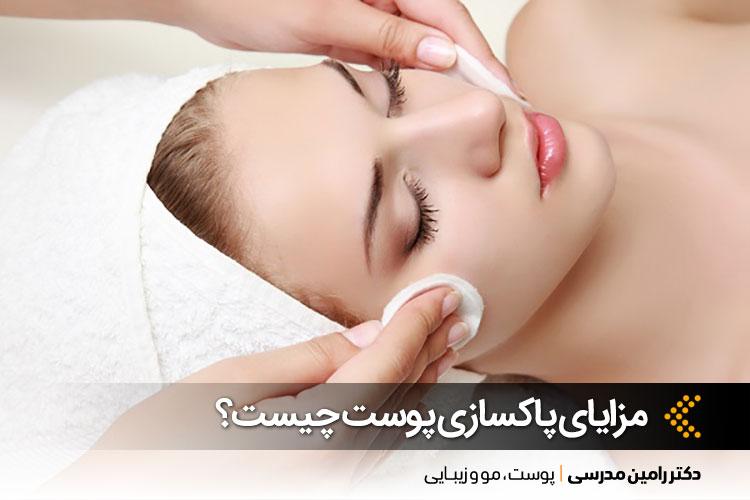 مزایای پاکسازی پوست