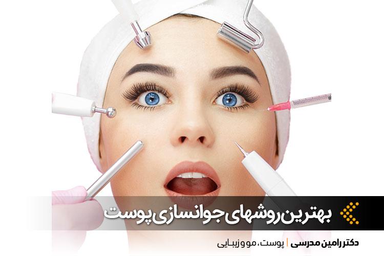 بهترین روشهای جوانسازی پوست در اصفهان